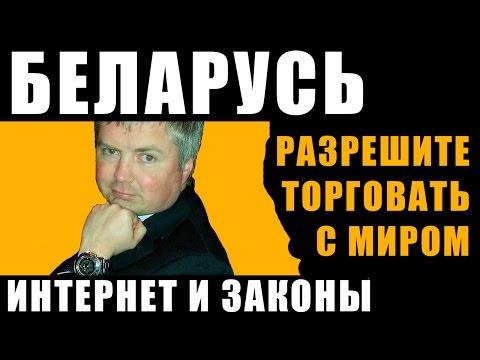 [TRAILER] Stock Exchange со Станиславом Половицким. Беларусь.