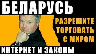 Беларусь. Разрешите через Интернет торговать с миром!(, 2017-01-30T07:05:14.000Z)