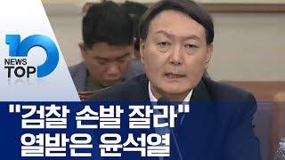"""""""검찰 손발 잘라"""" 열받은 윤석열"""