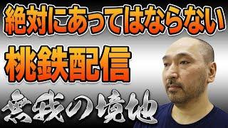 【桃鉄】ぶっとび強制使用で3年決戦!『桃太郎電鉄 ~昭和 平成 令和も定番!~』
