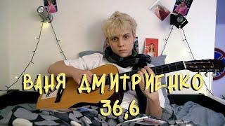 Смотреть клип Ваня Дмитриенко - 36,6