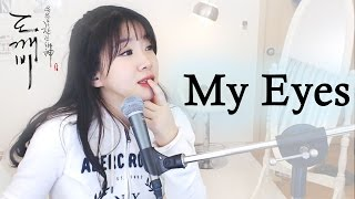 [Live] My eyes by 10cm 십센치 - 내 눈에만 보여 (도깨비 Goblin OST) korean drama ostㅣ버블디아