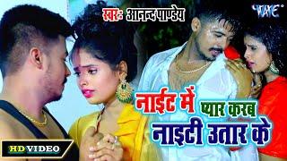 #Anand Pandey का गरमा गरम #Video- नाईट में प्यार करम नाइटी उतार के 2020 Bhojpuri Romantic Video Song