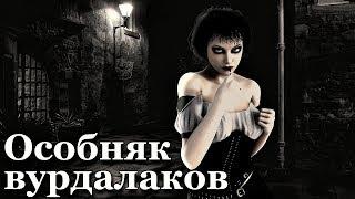 Истории на ночь: Особняк вурдалаков