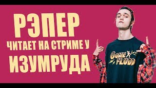 РЭПЕР читает рэп на стриме у ИЗУМРУДА (18+)