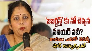 Tollywood Actress Jayasudha says no to  jabardasth program |Trending Telugu Updates |