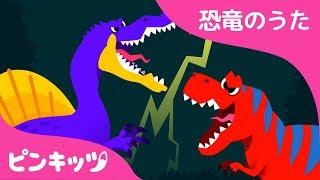 スピノ v.s.ティラノ | 恐竜のうた | ピンキッツ童謡
