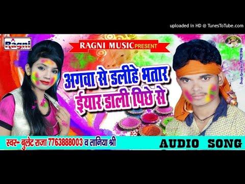 Rang Agwa Se Dalihe Bhatar || बुलेट राजा, तानिया श्री || Bhojpuri Latest Holi Song