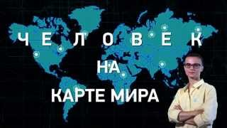 Грузия. Тбилиси. Татьяна Костина. Человек на карте мира