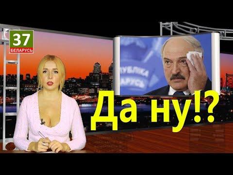 Всё! Лукашенко не будут продвигать. Главные новости Беларуси. ПАРОДИЯ #8
