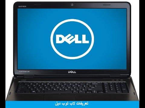 شرح طريقة حل مشكلة البلوتوث في حواسيب الديل Dell و تحميل التعاريف الخاصة بحاسوبك Youtube
