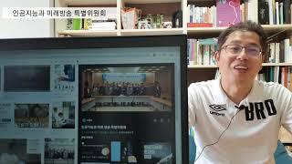 '인공지능과 미래방송 특별위원회' 이야기