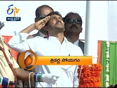 1 PM | ETV 360 | News Headlines | 15th August 2019 | ETV Andhra Pradesh