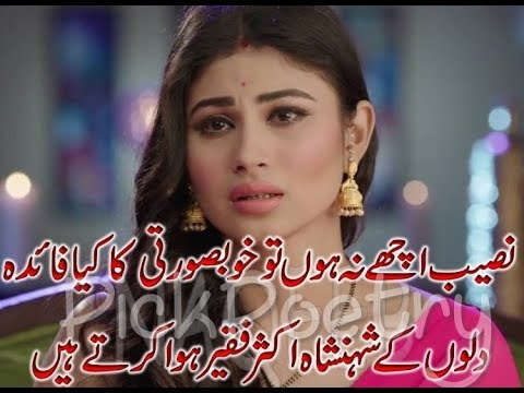Sad Poetry In Urdu - Sad Shayari Collection | Heart Touching Sad Poetry