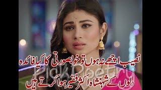 Sad Poetry in Urdu - Sad Shayari Collection   Heart Touching Sad Poetry