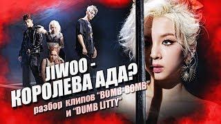 """[K-POP THEORY] JIWOO - КОРОЛЕВА АДА? Разбор клипов """"Bomb Bomb"""" и """"Dumb Litty"""""""