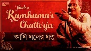 Amazing Ramkumar Chatterjee | Old Bengali Songs | Kader Kuler Bou | Bengali Devotional Songs