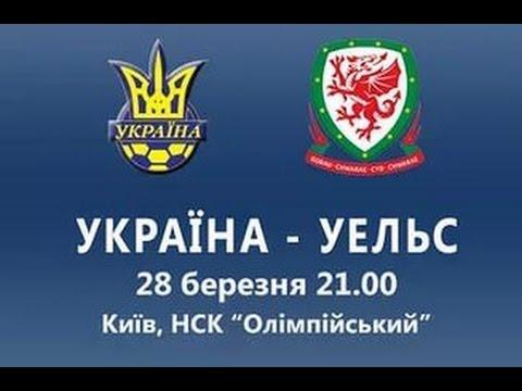 Прогноз на матч Украина - Уэльс 28.03.2016