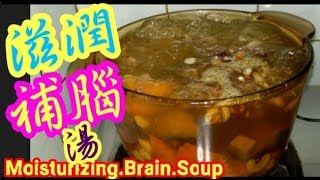 滋潤補腦湯Moisturizing.Brain.Soup 素湯,無肉湯