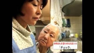 お母さんを怒らせる方法 thumbnail