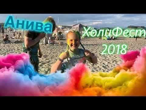 Анива | ХолиФест 2018| Sakhalin | HoliFest 2018