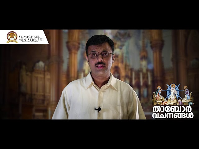Thabor Vachanagal Epi 56 Marian TV By Br.Shiju Thomas ക്രിസ്തീയ ജീവചര്യാ