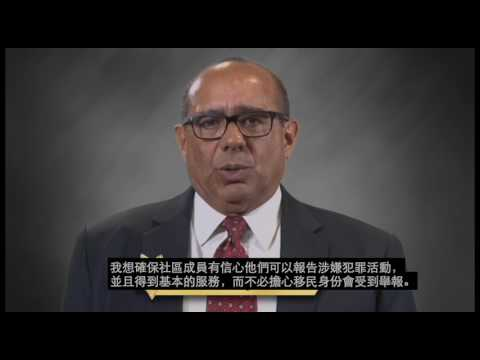 Sheriff's Office, San Mateo County: Immigration Policy (ChineseSub)