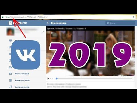 КАК СКАЧАТЬ ВИДЕО С ВК? ЛЕГКО 2019 СПОСОБ - YouTube