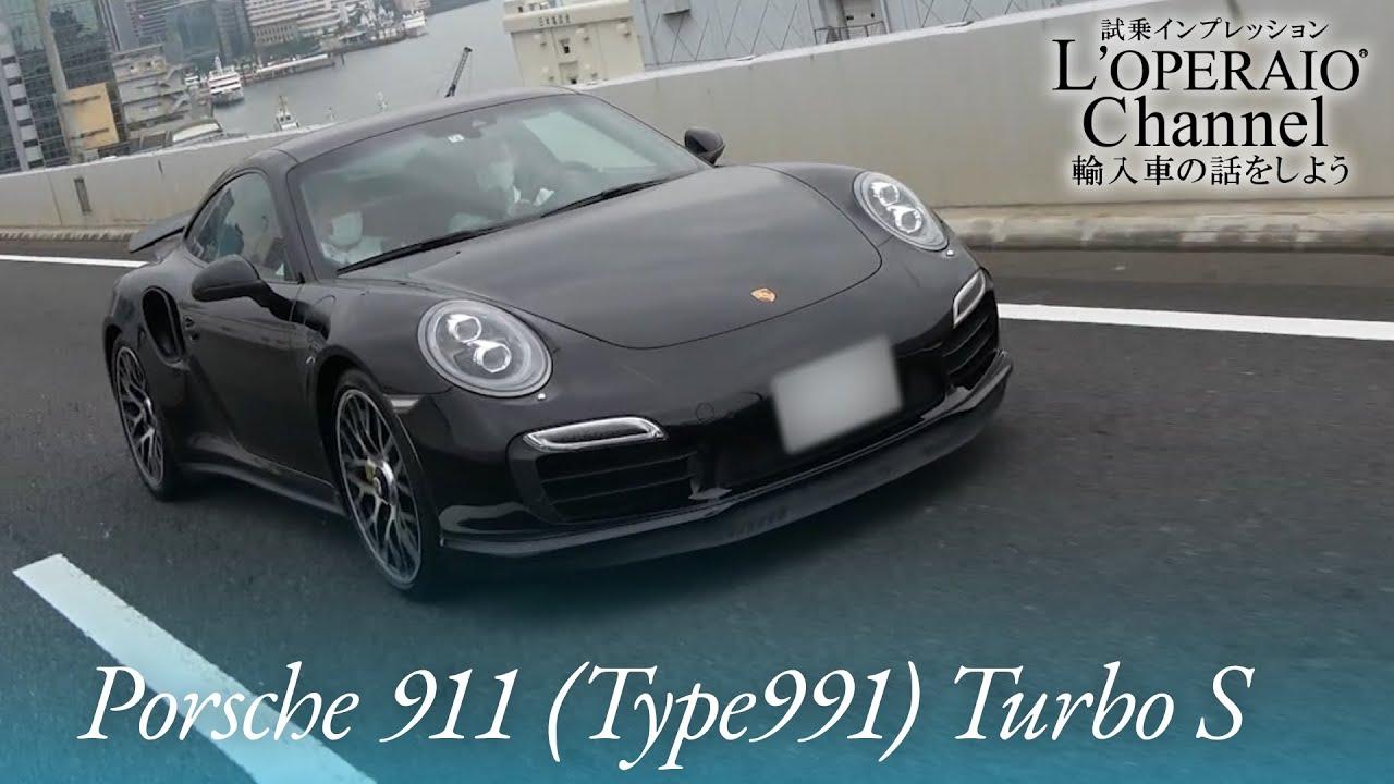 ポルシェ 911(Type991) ターボ S 中古車試乗インプレッション