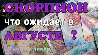 СКОРПИОН - АВГУСТ 2019. Таро прогноз. horoscope.