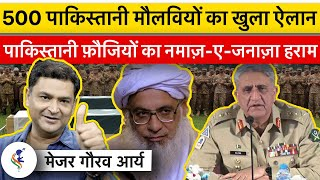Major Gaurav Arya Explains Cancellation of New Zealand Trip to Pakistan & Problems of Pakistan Army