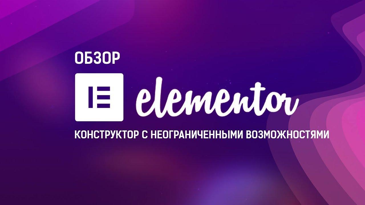 Elementor - бесплатный конструктор страниц с неограниченными возможностями