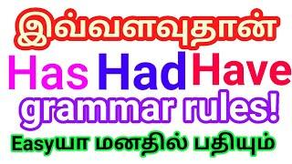 Has   Had   Have   Sen Talks   Spoken English for Tamil medium students   Speak Easy English