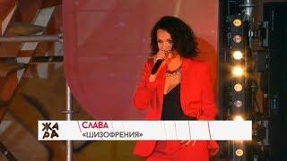 "Download СЛАВА - Шизофрения (@ Фестиваль ""Жара-2017"", Баку) Mp3 and Videos"