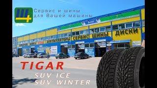 зимние шины Tigar Suv winter и Tigar Suv Ice - видеообзор