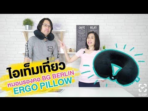 [SHOP] หมอนรองคอ BG Berlin Ergo Pillow - วันที่ 18 Sep 2018