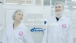 Hae töihin Orion Diagnosticalle!