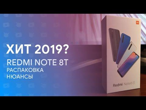 🔥 ХИТ ОТ XIAOMI В 2019 - REDMI NOTE 8T! | РАСПАКОВКА И НЮАНСЫ