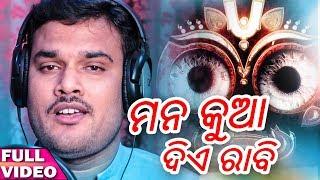 Mana Kua Die Rabi Odia New Bhajan Studio Version HD