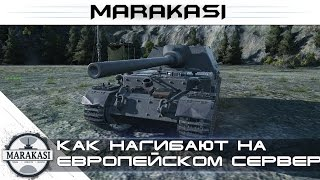 Как нагибают на европейском сервере World of Tanks
