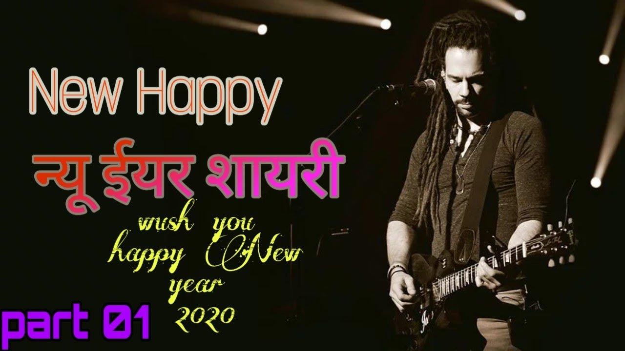 #Happy New Year Sayari Best Wishes For New Year 2019 New Year Hindi Shayari