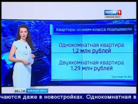 Цены на квартиры в Челябинске