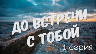 """""""До встречи с тобой..."""" 1 сезон 1 серия"""
