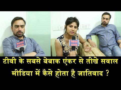 वरिष्ठ पत्रकार नवीन कुमार के बेबाक बोल/EXCLUSIVE INTERVIEW OF JOURNALIST NAVEEN KUMAR