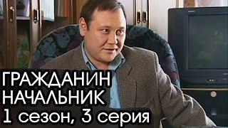 ГРАЖДАНИН НАЧАЛЬНИК: 1 сезон, 3 серия [Сериал Гражданин Начальник]