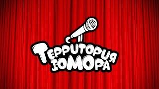 """Территория юмора. 2-ой выпуск.Миниатюры от """"Comedy - шоу""""."""