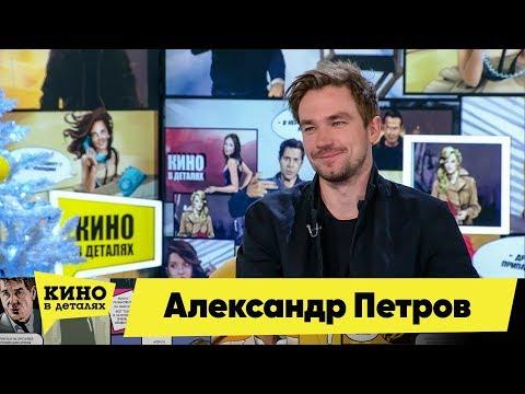 Александр Петров | Кино в деталях 31.12.2019