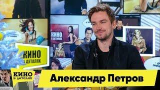 Александр Петров   Кино в деталях 31.12.2019