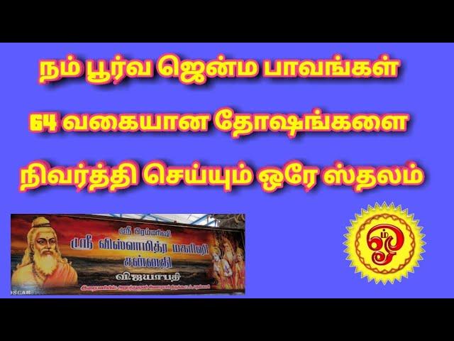 நம் பூர்வ ஜென்ம பாவங்கள் & 64 வகையான தோஷங்களை நிவர்த்தி செய்யும் ஒரே ஸ்தலம்