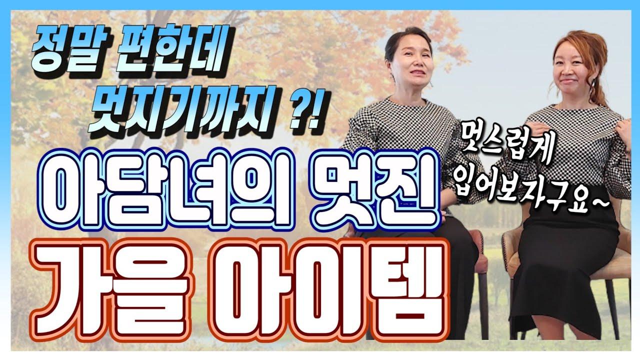 아담녀의 가을 기본아이템/편한데 멋지기까지/기본티,니트 중년패션 #102